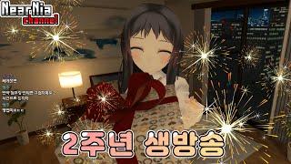 【니어니아/VRChat】 - 유튜브 2주년 정말 감사합니다~!
