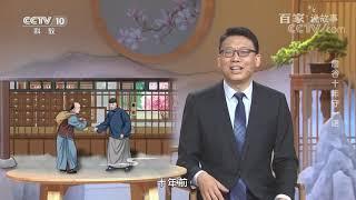 [百家说故事]詹谷十年守一诺| 课本中国