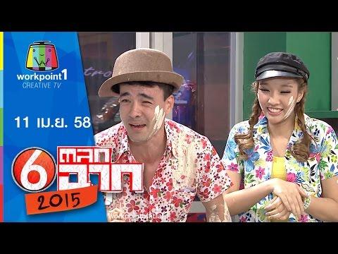 ตลก 6 ฉาก_สงกรานต์ฮาเฮ_ 11 เม.ย. 58 Full HD