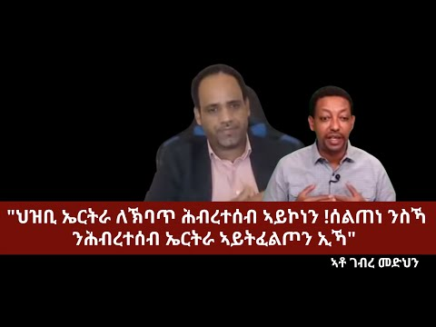 """#Eritrea#Ethiopia#Tigray#AANMEDIA  """"ህዝቢ ኤርትራ ለኽባጥ ሕብረተሰብ ኣይኮነን ሰልጠነ ንስኻ ንሕብረተሰብ ኤርትራ ኣይትፈልጦን ኢኻ"""" ኣቶ"""