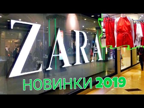 #ZARA #ВЕСНА #МАЙ2019 НОВАЯ КОЛЛЕКЦИЯ ВЕСНА/ ZARA ЖЕНСКАЯ МОДА/МАЙ 2019 Zara New Spring Collection