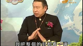 元勳法師 元德法師 元信法師 (3)【用易利人天73】| WXTV唯心電視台
