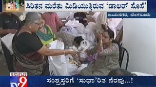 Sudha Murthy Working Relentlessly to Provide Relief to Flood Victims of Karnataka
