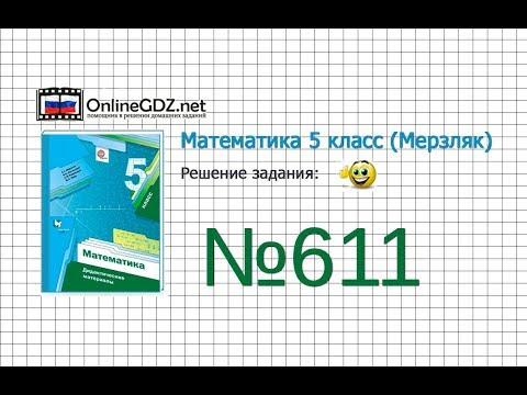 Задание №611 - Математика 5 класс (Мерзляк А.Г., Полонский В.Б., Якир М.С)