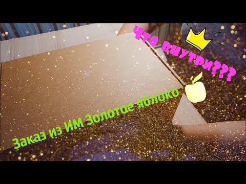 Заказ из интернет-магазина Золотое яблоко//Уходовая косметика и парфюм мечты со скидкой 60%