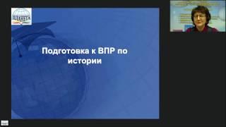 Подготовка к ВПР, конструирование урока по ФГОС, история 5-7 классы - вебинар