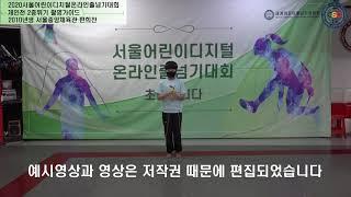 [디지털온라인줄넘기대회] 개인전 이중뛰기 가이드 영상