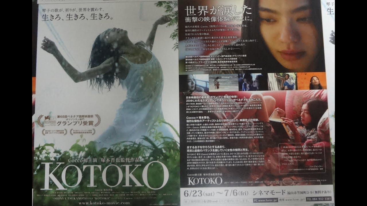「kotoko 映画」の画像検索結果