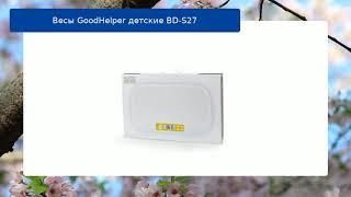 Весы GoodHelper детские BD-S27 обзор