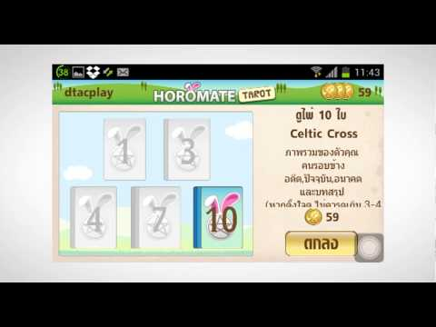dtac App Review 14 : Horomate Torot