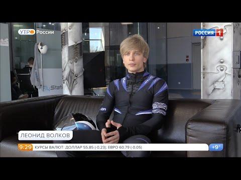 Чемпион Леонид Волков