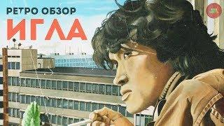 """ИГЛА"" (1988 ГОД) | ОБЗОР ФИЛЬМА (Годное ретро)"