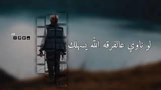 عراقي 2019 - لو ناوي عالفرقه - علي صابر الله يسهلك - مسرعه