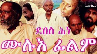 ሙሉእ ፊልም Eritrean Movie Debes Hine full movie