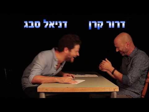 דרור קרן ודניאל סבג ראש בראש 2