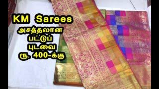 அசத்தலான பட்டுப் புடவைரூ. 400-க்கு Silk sarees collections KM Sarees Madurai
