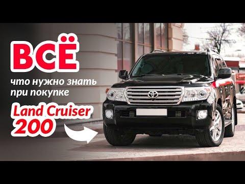 Land Cruiser 200 Все что нужно знать при покупке!