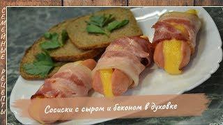 Вкусный завтрак за 15 МИНУТ! Сосиски с сыром и беконом в духовке [Семейные рецепты]