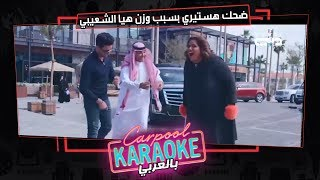 بالعربي Carpool Karaoke | ضحك هستيري بسبب وزن هيا الشعيبي فى كاربول بالعربي - الحلقة 8