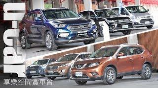 6部空間機能訴求車款同聚[賞車會] - 網友體驗與試駕心得 | U-CAR 網友活動(Santa Fe、X-Trail、Outlander、Sorento、Sportage、Tourneo)