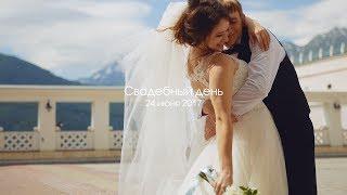 Сергей ♥ Любовь \\ свадьба в горах, Сочи