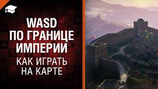 WASD по Границе Империи - как играть на карте [World of Tanks]
