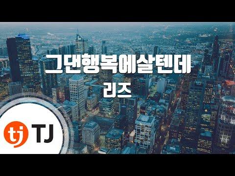 [TJ노래방] 그댄행복에살텐데 - 리즈 (Leeds) / TJ Karaoke