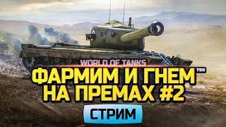 Фармим и гнем на премах №2! (Стрим World of Tanks)