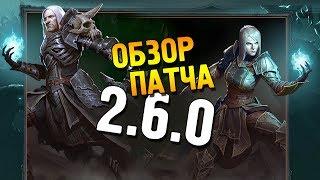 Diablo 3 ROS Обзор патча 2.6.0  Некромант, Туманные пустоши и др.