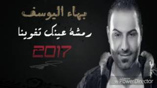 بهاء اليوسف.رمشة عينك تغوينا(Bahaa AL-Youssef)