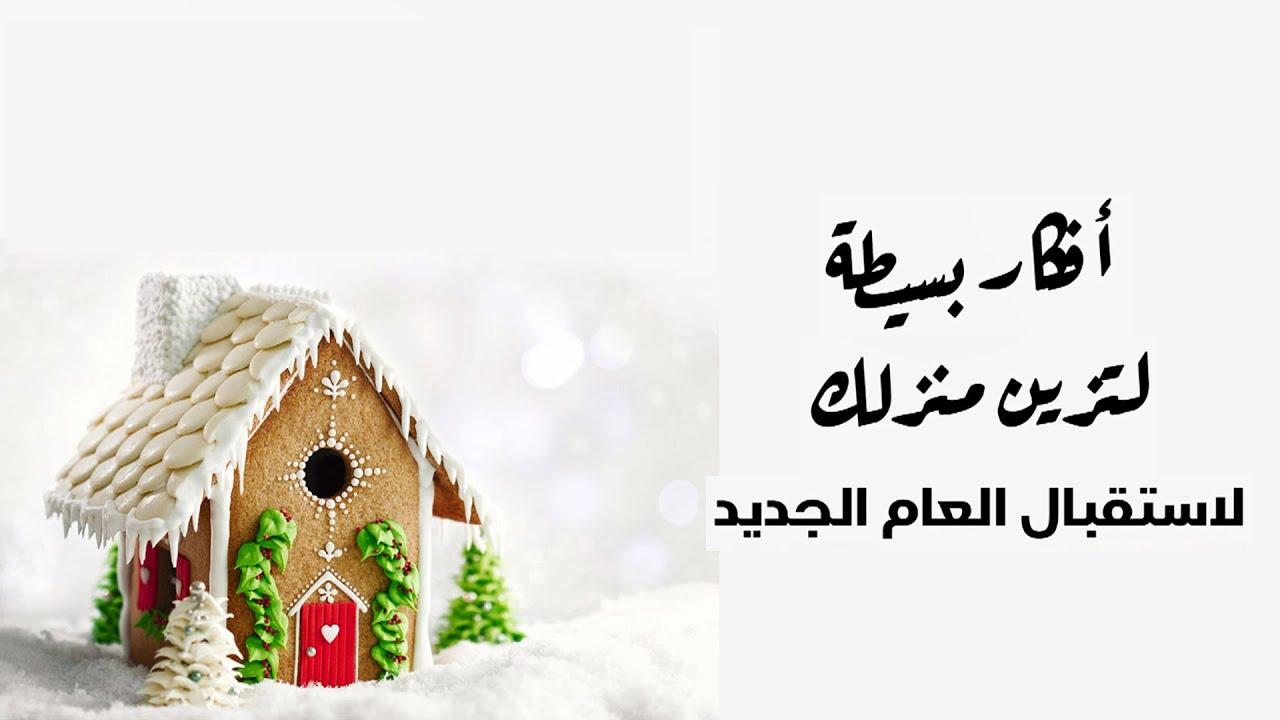 أفكار بسيطة لتزين منزلك لاستقبال العام الجديد