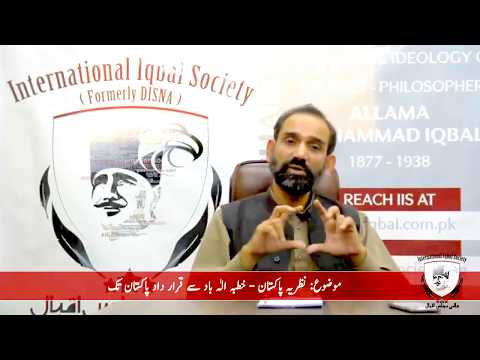 Ideology of Pakistan - From Khutbah Allahabad to Pakistan Resolution - Dr. Tahir Hameed Tanoli