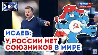 Исаев: У России нет союзников! (60 минут)