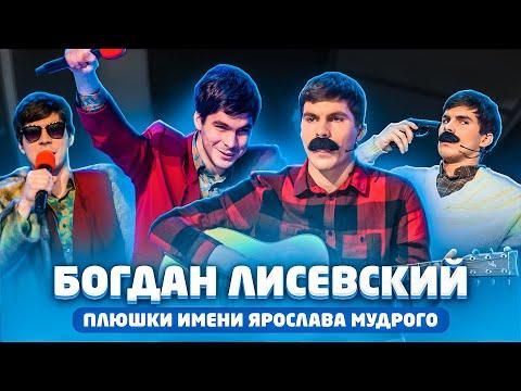 Лучшее в КВН: Богдан Лисевский