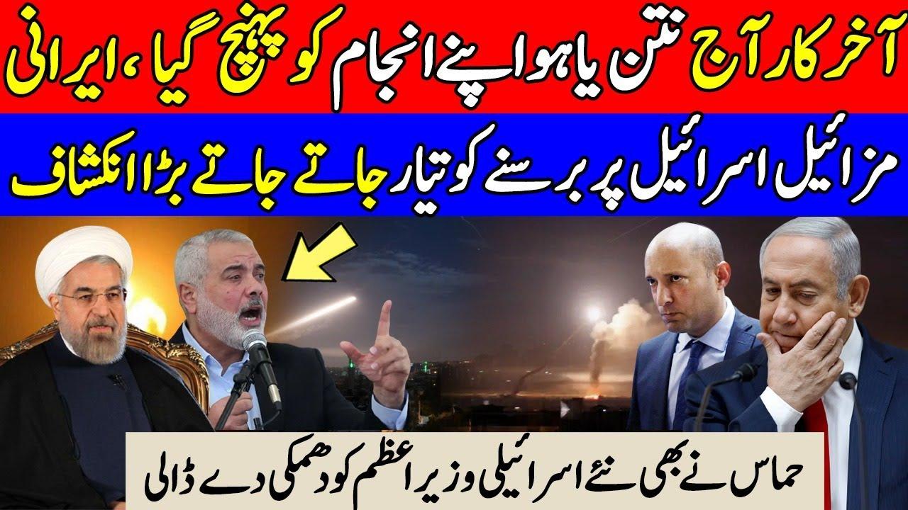 Iran &Hamas Ready To Retaliate As Claimed By Netanyahu In His Last Speech&Massage To Naftali Bennett