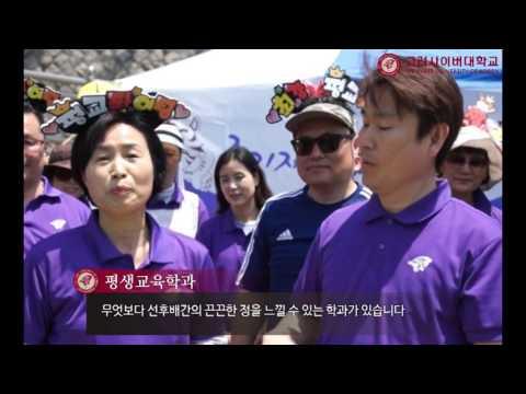 고려사이버대 학과별 학생 영상 (2017)