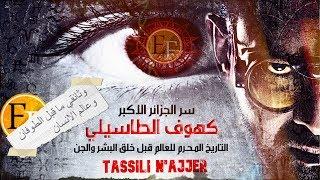 وثائقي كهوف الطاسيلي والتاريخ المـحـرم للارض قبل خلق البشر والجن !!