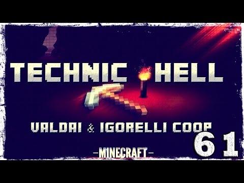 Смотреть прохождение игры [Coop] Minecraft Technic Hell. #61: Сражение во тьме.