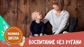 Воспитание ребёнка без наказаний   Мамина школа