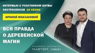 Интервью с Участником Битвы Экстрасенсов 18 сезона Ириной Маклаковой