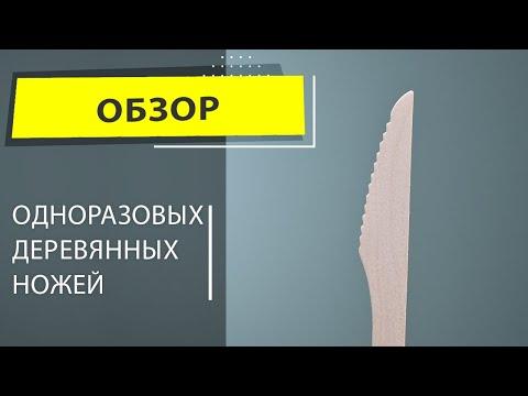 165 мм НОЖ одноразовый деревянный