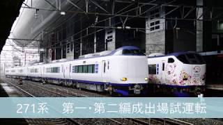 【新型特急はるか】271系出場試運転まとめ(JR淡路・京都駅)