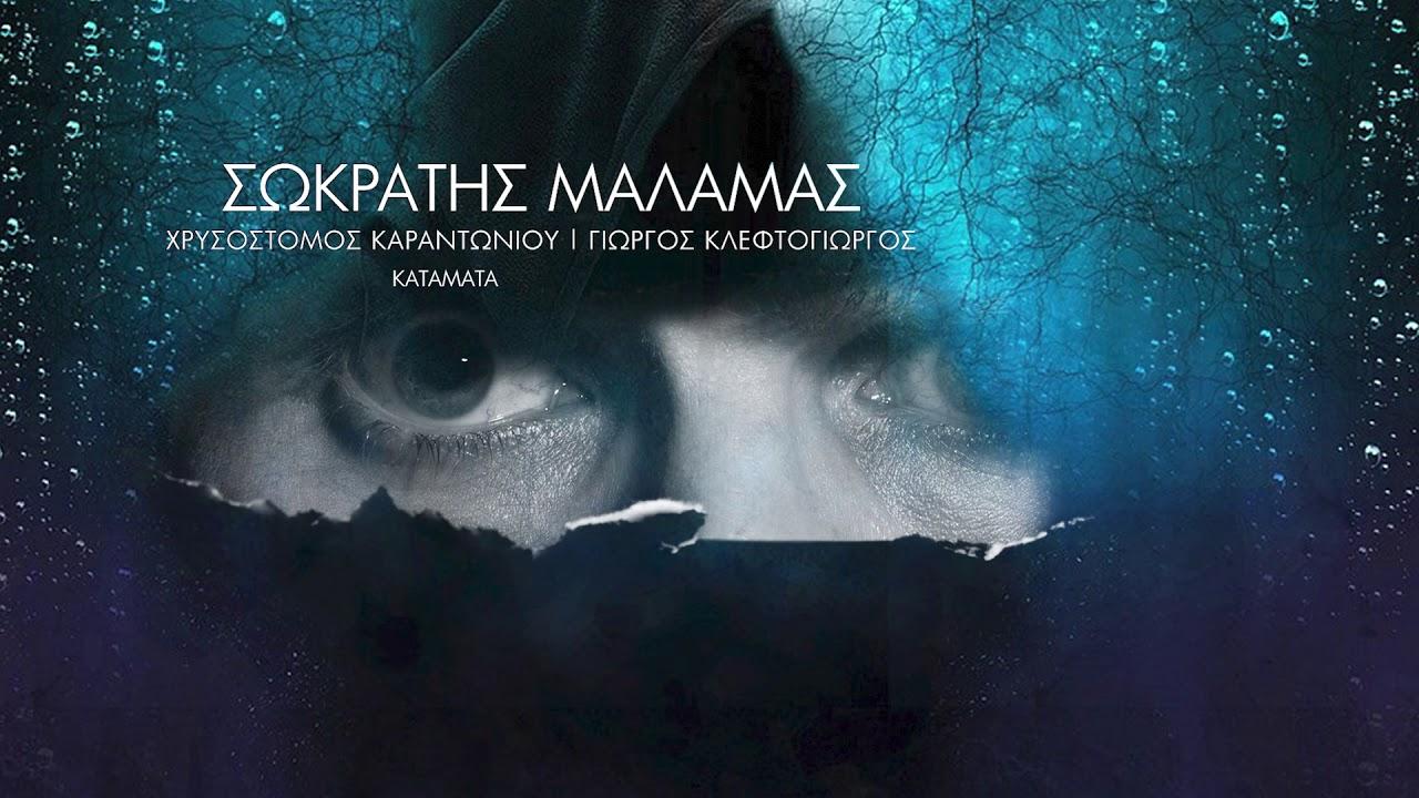 Έρχεται νέο τραγούδι από τον Σωκράτη Μάλαμα με τίτλο «Κατάματα»      Tetragwno.gr