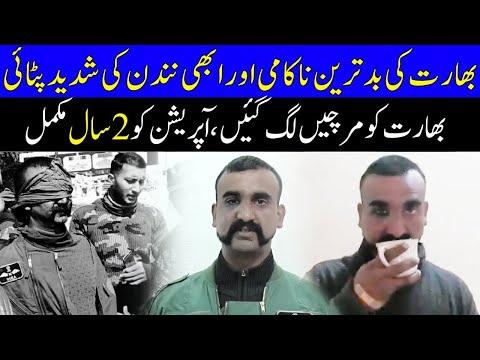 Abhinandan's Video Message