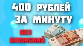 Как заработать деньги, заработать в интернете БЕЗ ВЛОЖЕНИЙ, 400р ЗА МИНУТУ