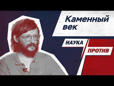 Станислав Дробышевский против