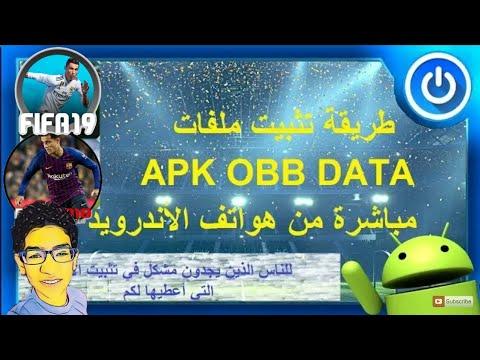 شرح طريقة تثبيت ملف مكون APK OBB Data  #Smartphone #Android