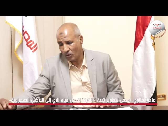 """عامر الحناوي: أسعى لتطوير ترعة """"النقرة"""" لتصل مياه الري إلى الأرضي الصحراوية"""