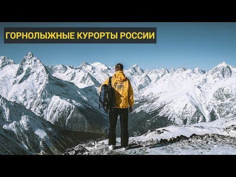Обзор горнолыжных курортов России