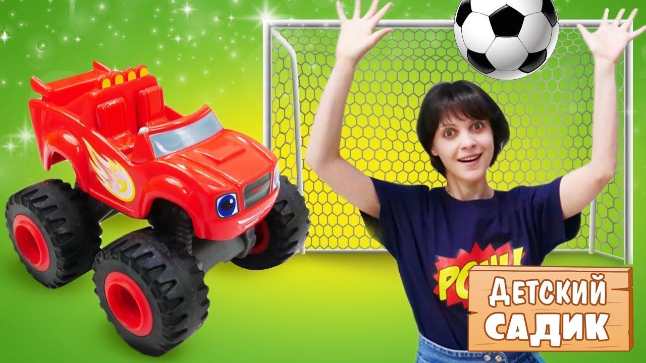 Вспыш и игрушки из мультиков играют в футбол. Развивающее видео для детей ДЕТСКИЙ САДИК